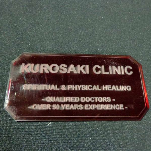 Sign E (Kurosaki Clinic) - Sci-Fi Scenics